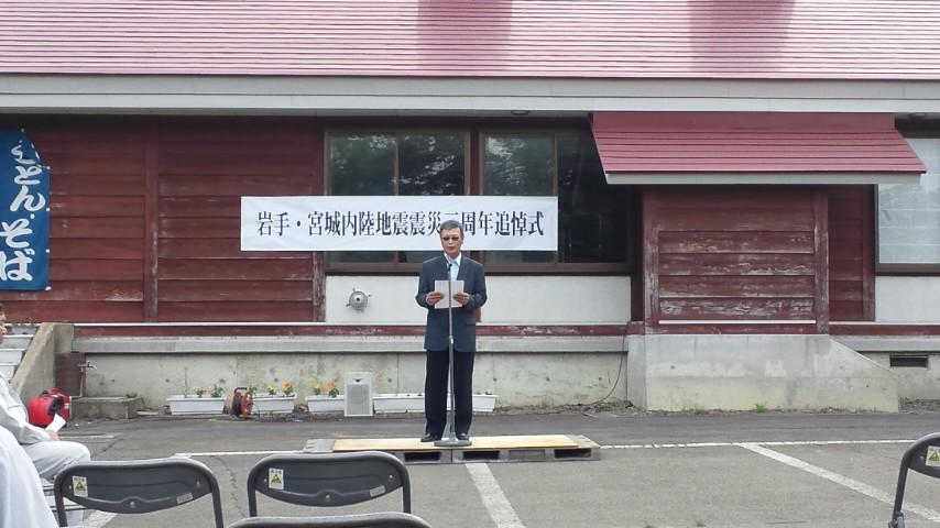岩手・宮城内陸地震震災三周年追悼式