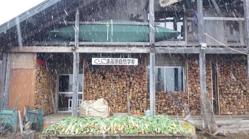 くりこま高原自然学校耕英校雪