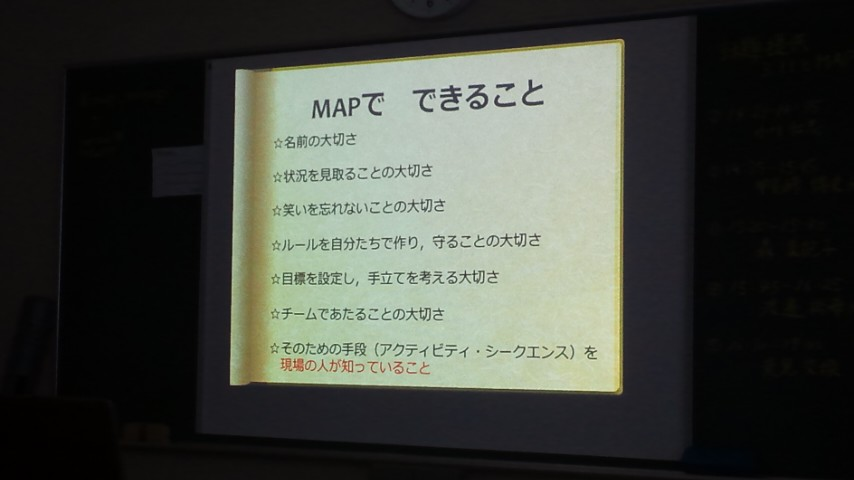 MAPミーティング@<br />  志津川