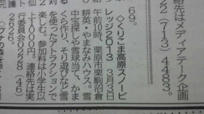 スノービレッジ始まるよー!!